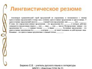 Лингвистическое резюме Анализируя грамматический строй предложений из упраж