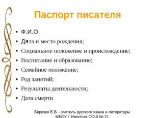 Паспорт писателя Ф.И.О. Дата и место рождения; Социальное положение и происхо