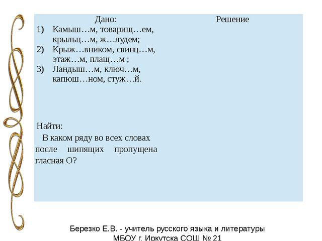 Березко Е.В. - учитель русского языка и литературы МБОУ г. Иркутска СОШ № 21...