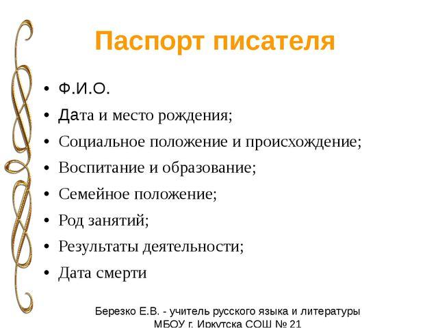 Паспорт писателя Ф.И.О. Дата и место рождения; Социальное положение и происхо...
