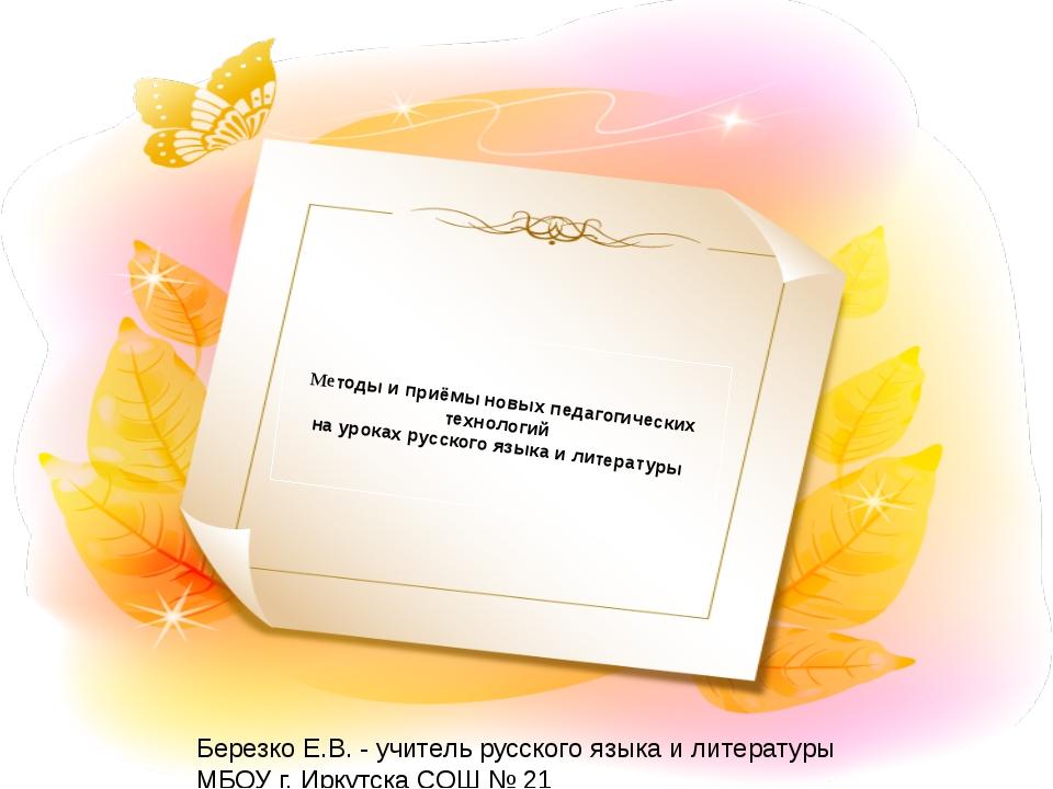 Методы и приёмы новых педагогических технологий на уроках русского языка и ли...