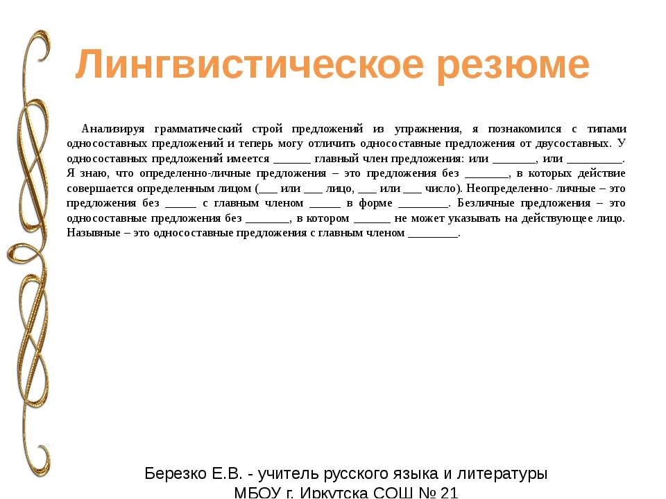Лингвистическое резюме Анализируя грамматический строй предложений из упраж...