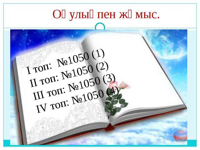 Оқулықпен жұмыс. І топ: №1050 (1) ІІ топ: №1050 (2) ІІІ топ: №1050 (3) ІV то...
