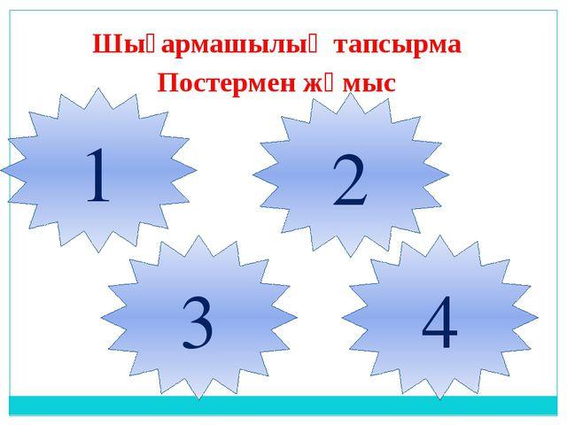 Шығармашылық тапсырма Постермен жұмыс 3 1 4 2