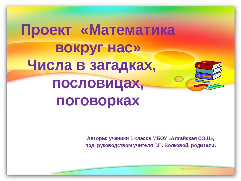 Проект «Математика вокруг нас» Числа в загадках, пословицах, поговорках Автор...