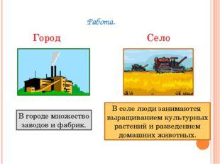 Работа. Город Село В городе множество заводов и фабрик. В селе люди занимаютс