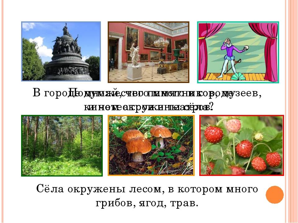 В городе множество памятников, музеев, кинотеатров и театров. Сёла окружены л...