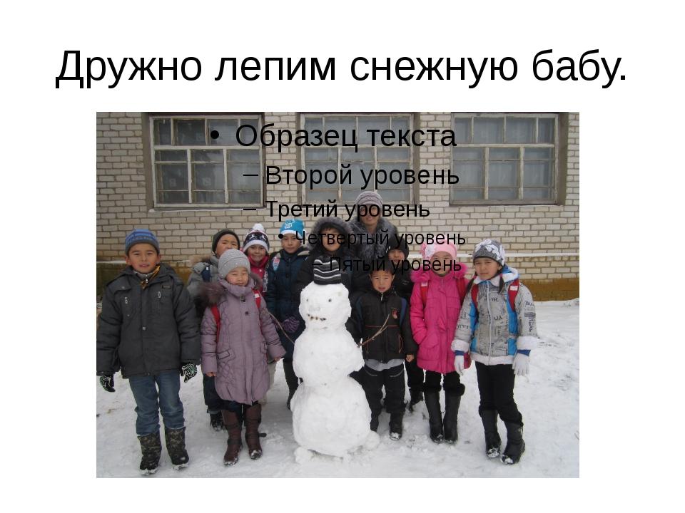 Дружно лепим снежную бабу.