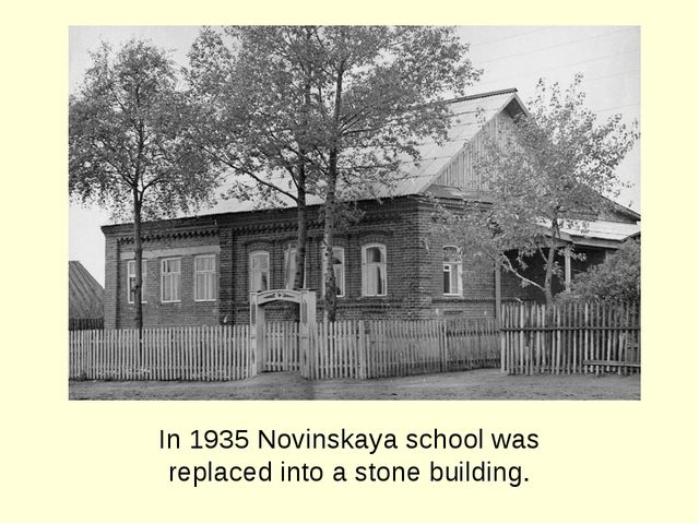 In 1935 Novinskaya school was replaced into a stone building.