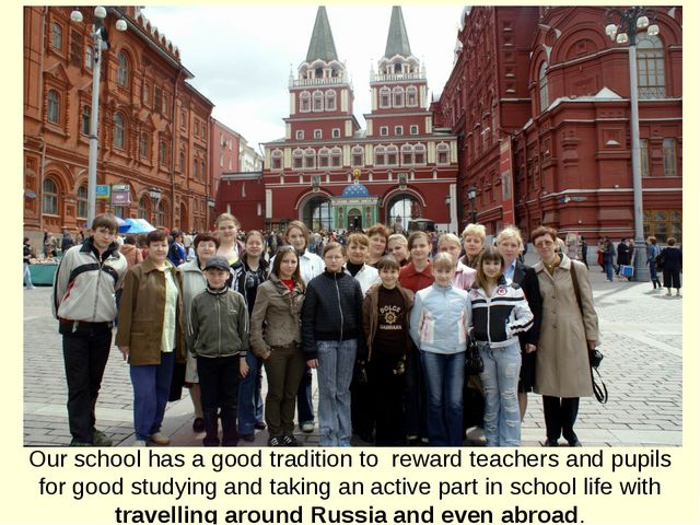 Our school has a good tradition to reward teachers and pupils for good studyi...