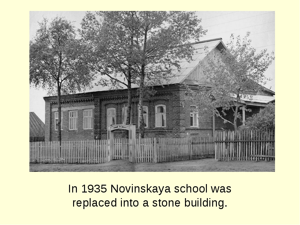 In 1935 Novinskaya school was replaced into a stone building.