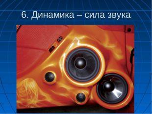 6. Динамика – сила звука