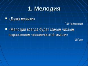 1. Мелодия «Душа музыки» П.И Чайковский «Мелодия всегда будет самым чистым вы