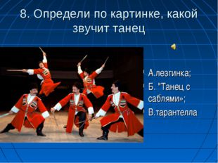 "8. Определи по картинке, какой звучит танец А.лезгинка; Б. ""Танец с саблями»"