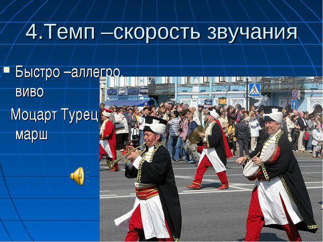 4.Темп –скорость звучания Быстро –аллегро, виво Моцарт Турецкий марш
