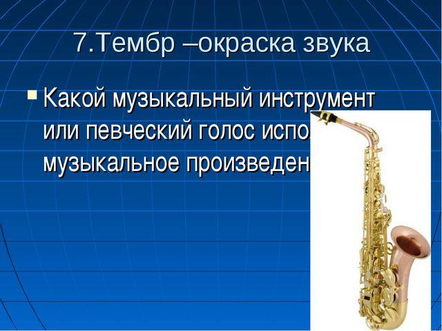 7.Тембр –окраска звука Какой музыкальный инструмент или певческий голос испол...
