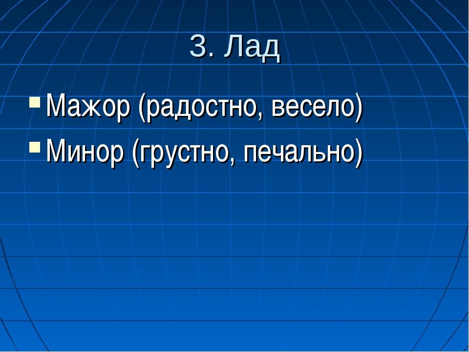 3. Лад Мажор (радостно, весело) Минор (грустно, печально)