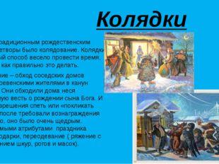 Колядки На Руси традиционным рождественским занятием детворы было колядовани