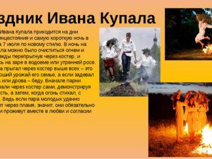 Праздник Ивана Купала Праздник Ивана Купала приходится на дни летнего солнцес