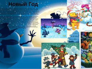 Новый Год В России, со времени введения христианства, начинали летоисчислени