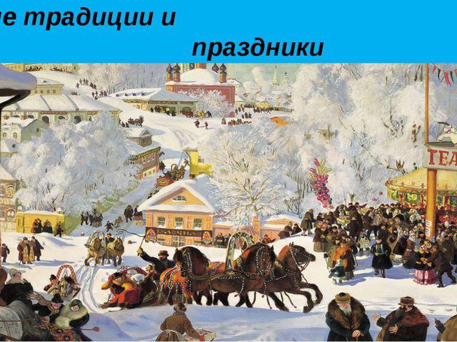 Русские традиции и праздники