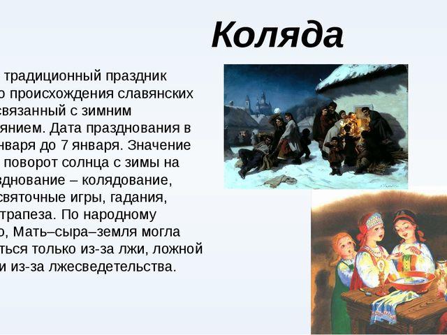 Коляда Коляда - традиционный праздник языческого происхождения славянских на...