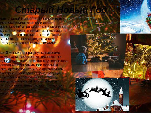 Старый Новый Год Традиция отмечать Старый Новый год 13 января идет от расхож...