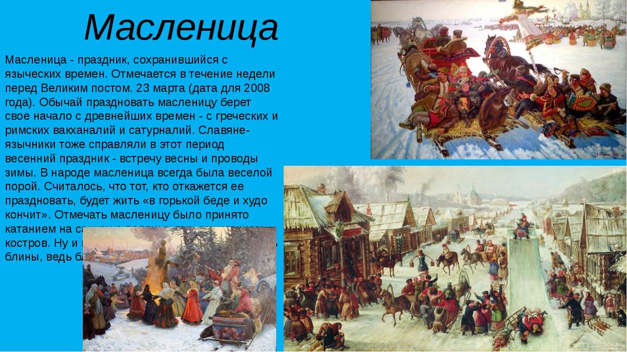 Масленица Масленица - праздник, сохранившийся с языческих времен. Отмечается...