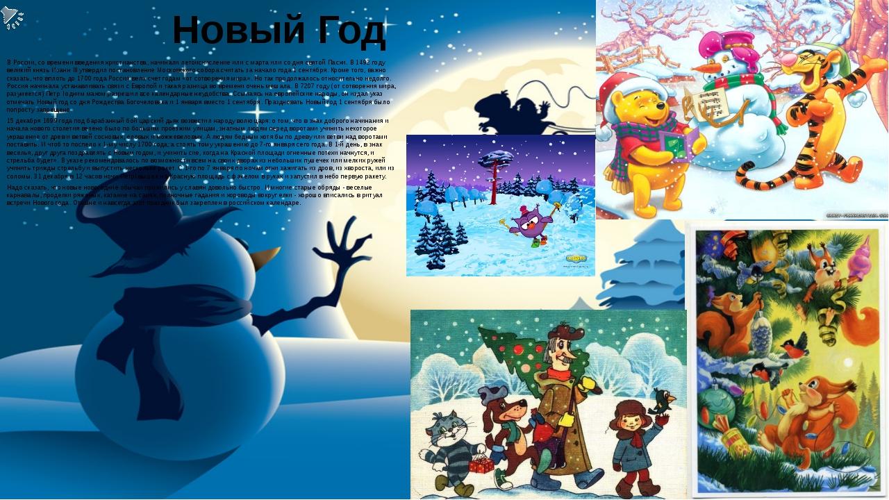 Новый Год В России, со времени введения христианства, начинали летоисчислени...