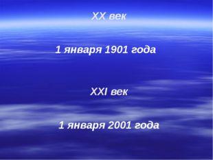 XXI век 1 января 2001 года XX век 1 января 1901 года