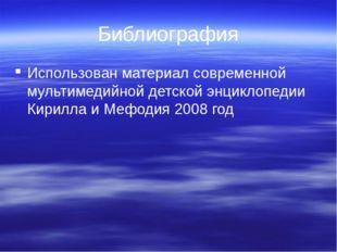 Библиография Использован материал современной мультимедийной детской энциклоп