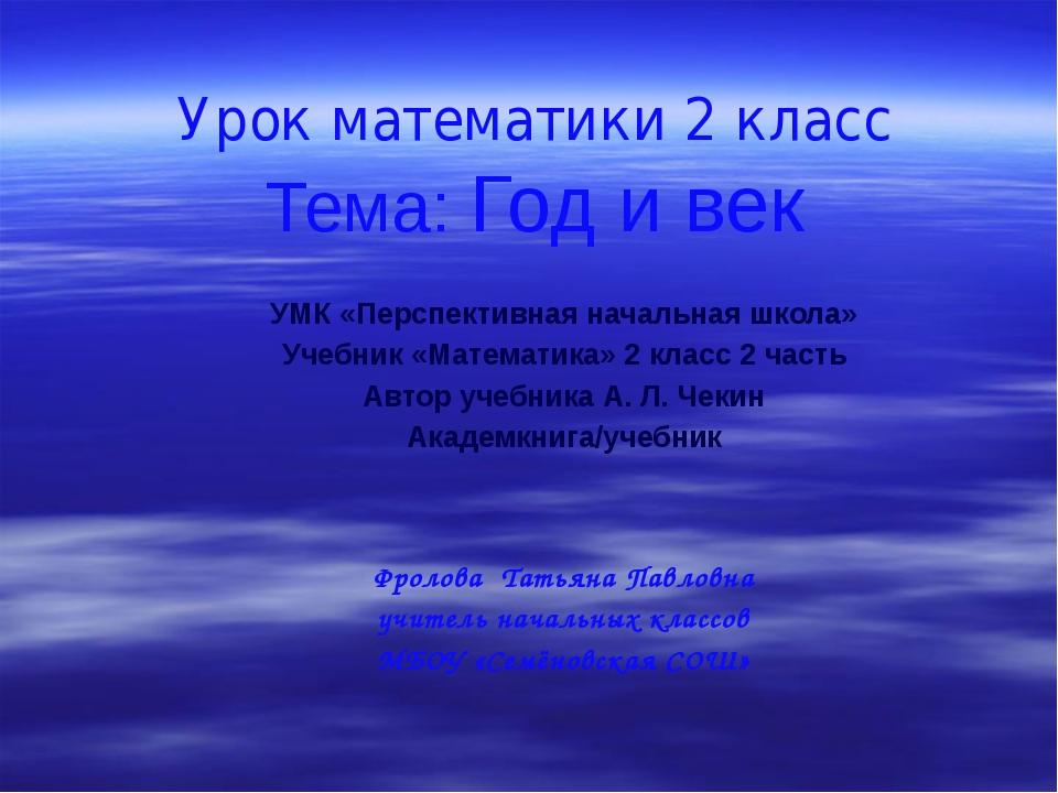Урок математики 2 класс Тема: Год и век УМК «Перспективная начальная школа» У...