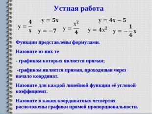 Устная работа Функции представлены формулами. Назовите из них те - графиком к