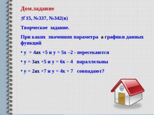 Дом.задание П 15, №337, №342(в) Творческое задание. При каких значениях парам