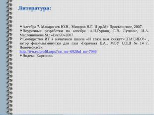 Алгебра 7. Макарычев Ю.Н., Миндюк Н.Г. И др.М.: Просвещение, 2007. Поурочные
