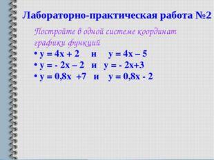 Лабораторно-практическая работа №2 Постройте в одной системе координат график