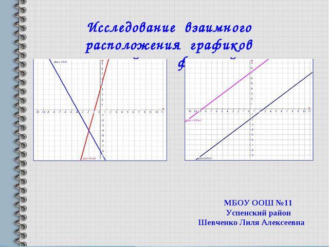 Исследование взаимного расположения графиков линейных функций» МБОУ ООШ №11 У...
