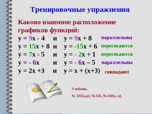 Тренировочные упражнения Каково взаимное расположение графиков функций: у = 9...