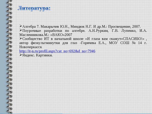 Алгебра 7. Макарычев Ю.Н., Миндюк Н.Г. И др.М.: Просвещение, 2007. Поурочные...