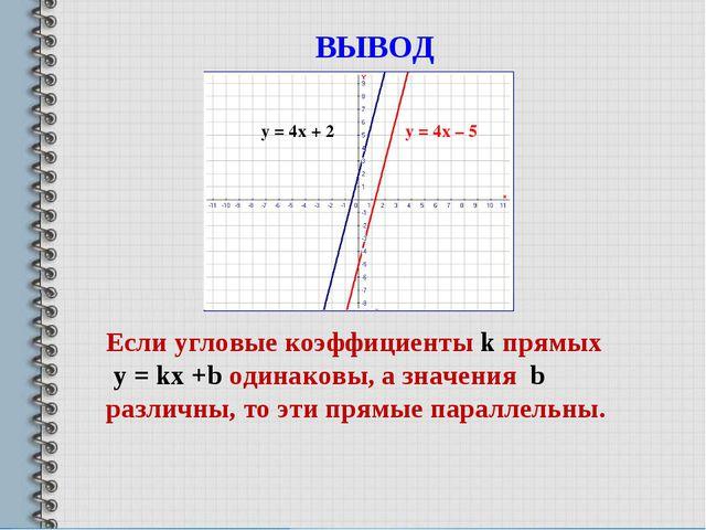 ВЫВОД у = 4х + 2 у = 4х – 5 Если угловые коэффициенты k прямых у = kx +b один...