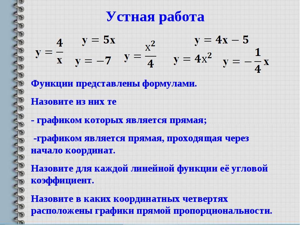Устная работа Функции представлены формулами. Назовите из них те - графиком к...