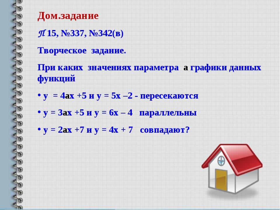 Дом.задание П 15, №337, №342(в) Творческое задание. При каких значениях парам...