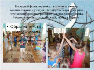 Народный фольклор может выполнять важные воспитательные функции: обогащение м