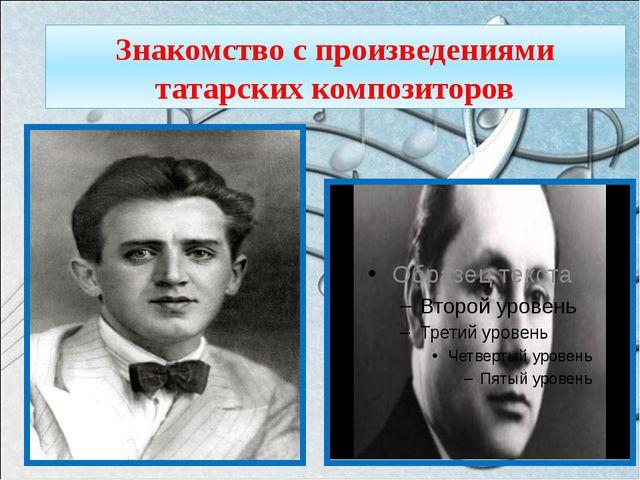 Знакомство с произведениями татарских композиторов