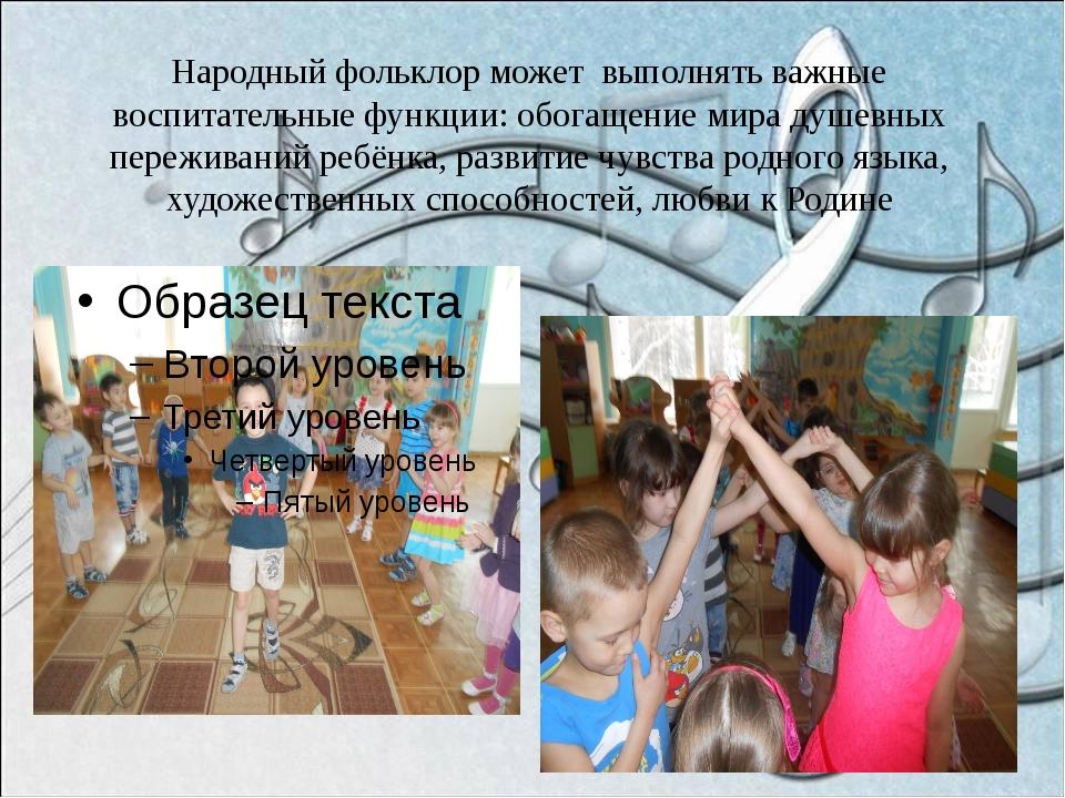 Народный фольклор может выполнять важные воспитательные функции: обогащение м...