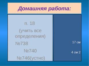 Домашняя работа: п. 18 (учить все определения) №738 №740 №746(устно) 17 см 4