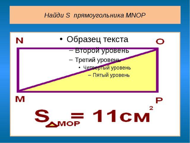 Найди S прямоугольника MNOP