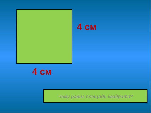 Чему равна площадь квадрата? 4 см 4 см