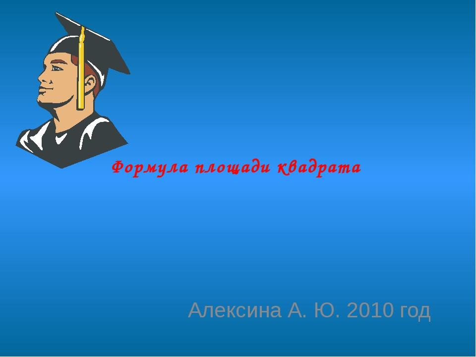 Формула площади квадрата Алексина А. Ю. 2010 год