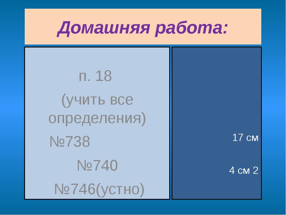 Домашняя работа: п. 18 (учить все определения) №738 №740 №746(устно) 17 см 4...